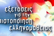 Παράταση εγγραφών στις Εξετάσεις Ελληνομάθειας Μαΐου 2017