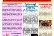 Έκδοση καλοκαιρινής εφημερίδας - Ιούλιος 2017