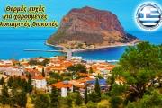 Καλοκαιρινές διακοπές - Sommerferien 2017