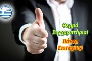 Επιτυχίες στις εξετάσεις ελληνομάθειας Μαΐου 2017