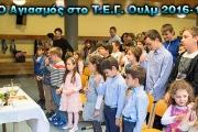 Ο αγιασμός στο Τ.Ε.Γ. Ουλμ για το σχολικό έτος 2016-17
