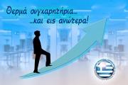 Επιτυχίες στις εξετάσεις ελληνομάθειας Μαΐου 2016